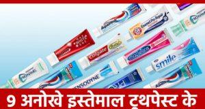 9 अनोखे इस्तेमाल टूथपेस्ट के |  Surprising Benefits And Uses Of Toothpaste